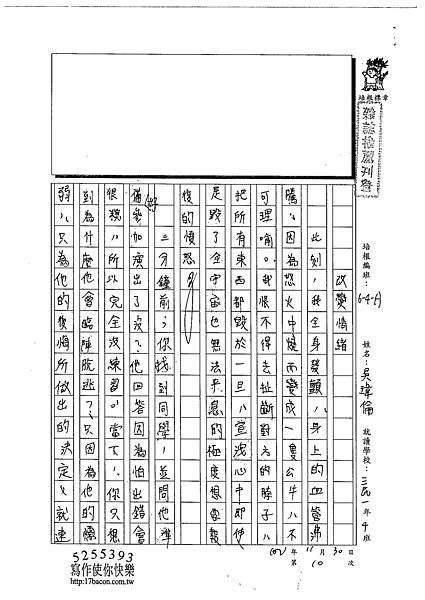 102WA210吳瑋倫 (1)