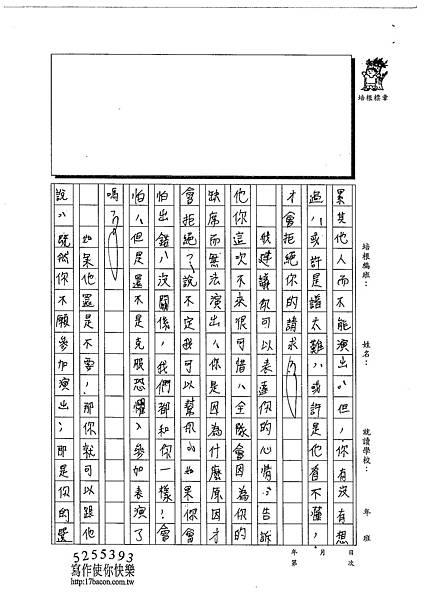 102WA210吳瑋倫 (2)