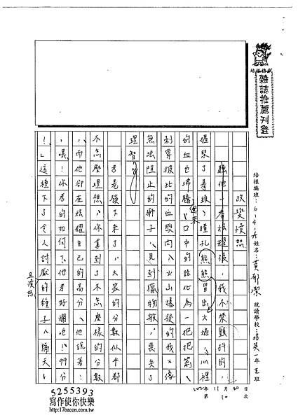 102WA210黃郁潔 (1)