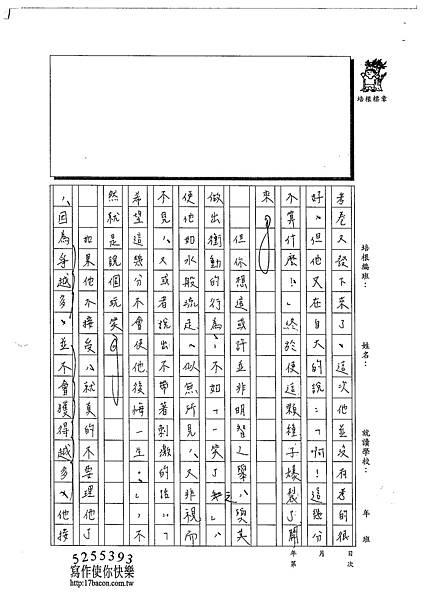 102WA210黃郁潔 (2)