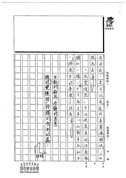 102WA210黃郁潔 (3)