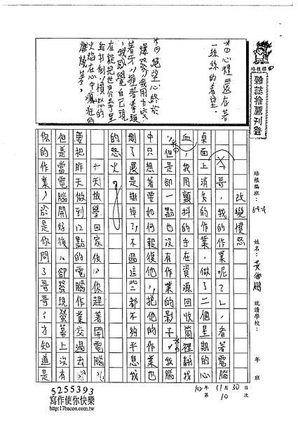 102WA210黃御鵬 (1)