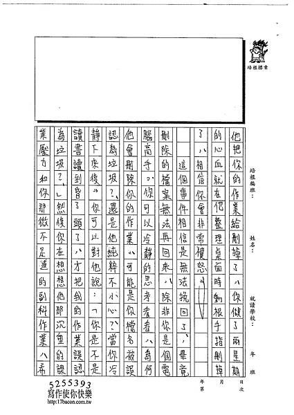 102WA210黃御鵬 (2)
