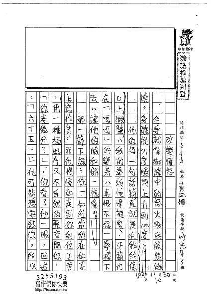 102WA210黃詠姍 (1)