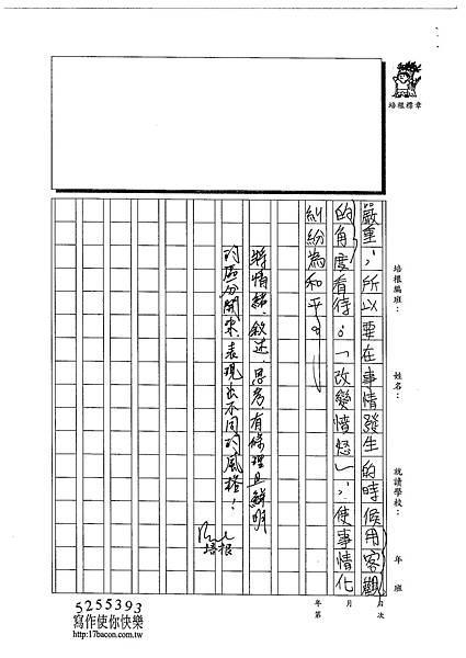 102WA210黃詠姍 (3)
