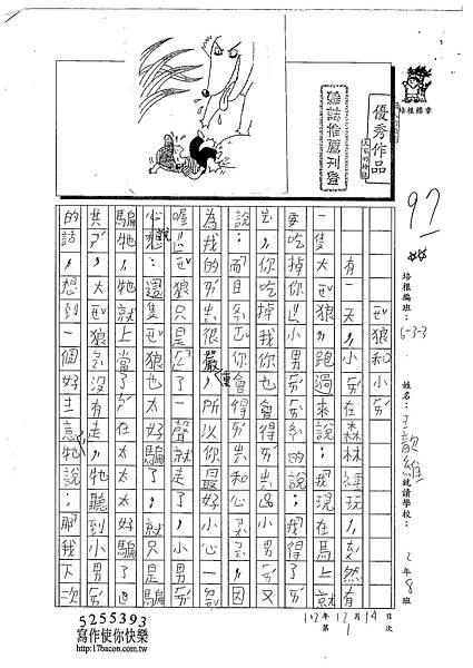 102W3301王歆維 (1)