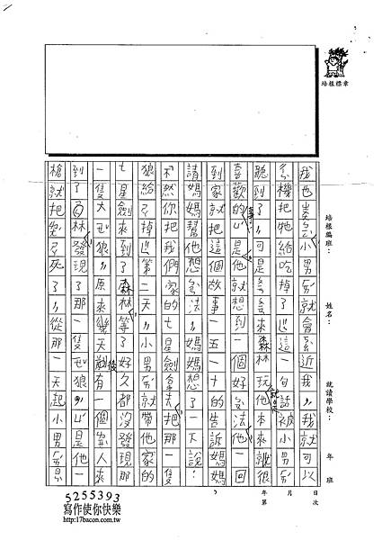 102W3301王歆維 (2)