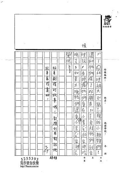 102W3301王歆維 (3)