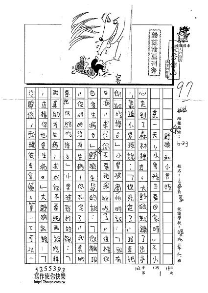 102W3301古嘉豪 (1)