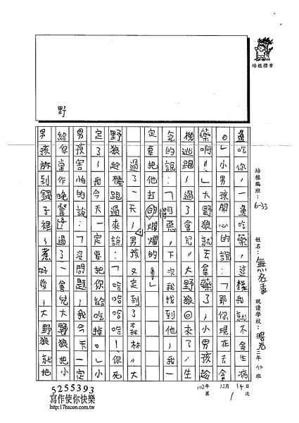 102W3301古嘉豪 (2)