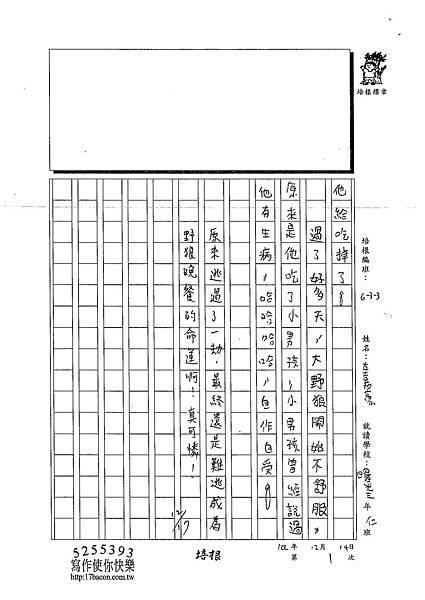 102W3301古嘉豪 (3)