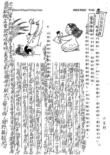 102WM301江宜軒 (1)