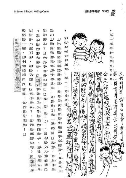 102WM301江宜軒 (2)