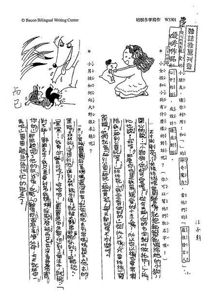 102WM301江承軒 (1)
