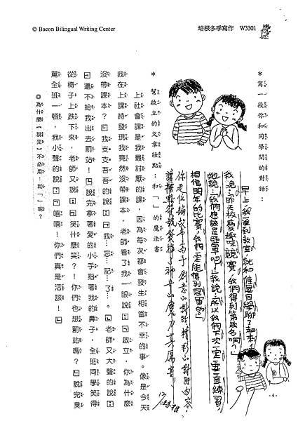 102WM301江承軒 (2)