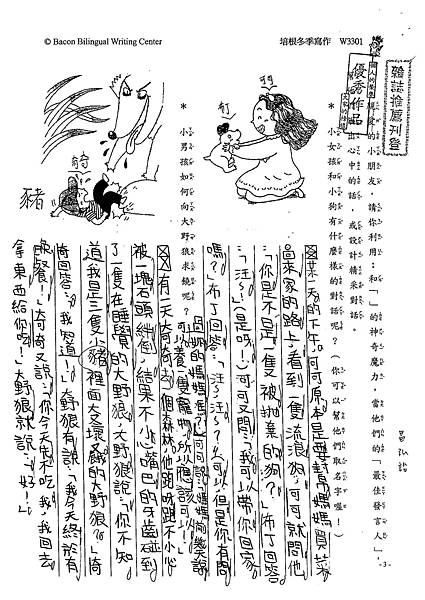 102WM301昌弘詒 (1)