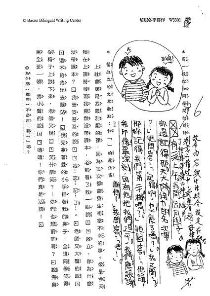 102WM301昌弘詒 (2)