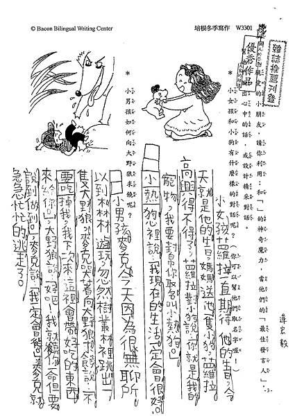 102WM301逄宏毅 (1)
