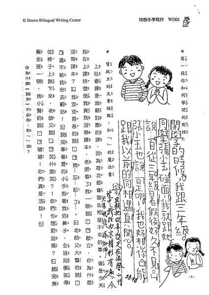 102WM301逄宏毅 (2)