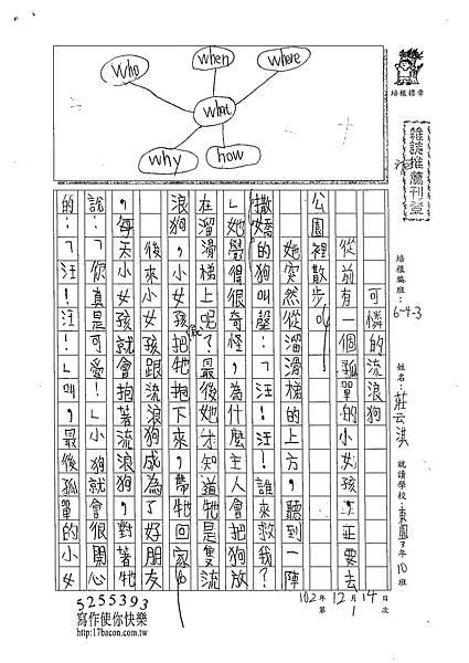 102W3301莊云淇 (1)
