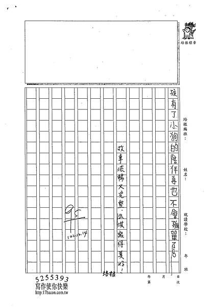 102W3301莊云淇 (2)
