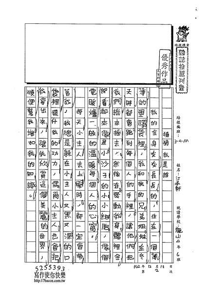 102WM302江承軒 (1)