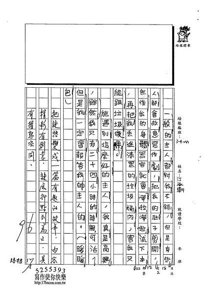 102WM302江承軒 (2)