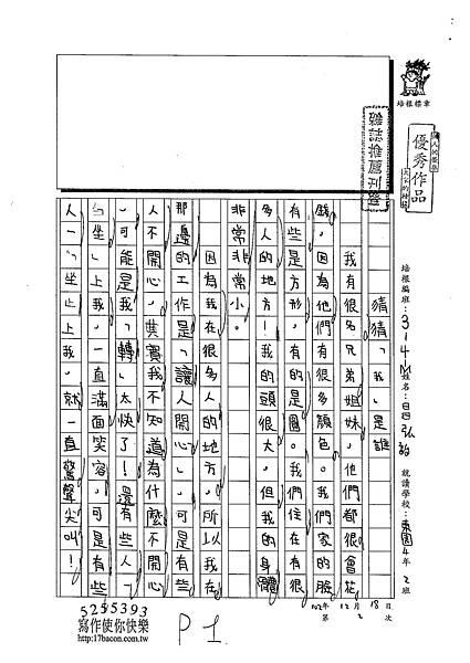 102WM302昌弘詒 (1)