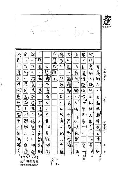102WM302昌弘詒 (2)