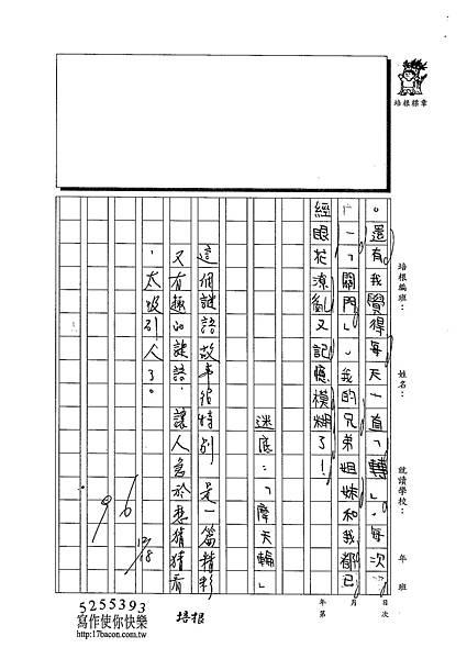 102WM302昌弘詒 (3)
