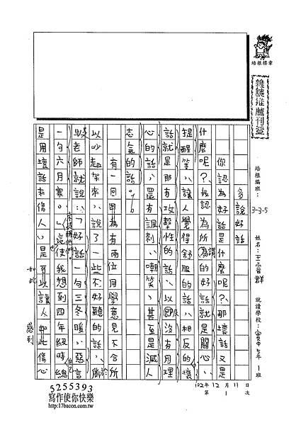 102W5301王睿群 (1)
