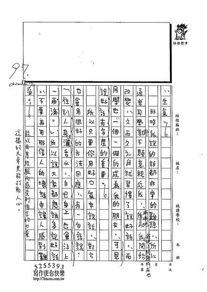 102W5301王睿群 (2)