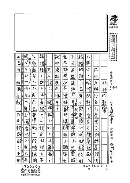 102W5301張峻睿 (1)