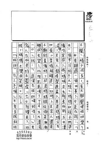 102W5301張峻睿 (2)