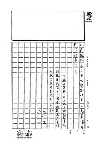 102W5301張峻睿 (3)