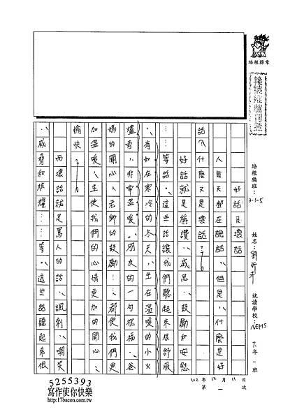102W5301劉忻卉 (1)
