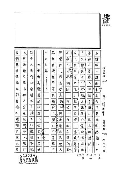 102W5301劉忻卉 (2)