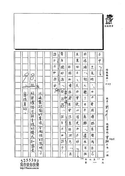 102W5301劉忻卉 (3)