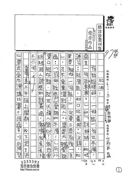 102W5301周莉蘋 (1)