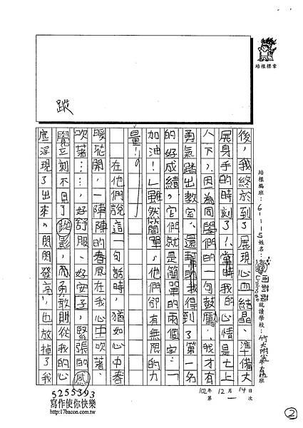 102W5301周莉蘋 (2)
