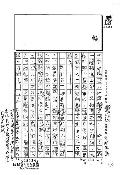 102W5301周莉蘋 (3)