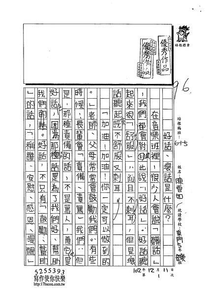 102W5301陳雲如 (1)