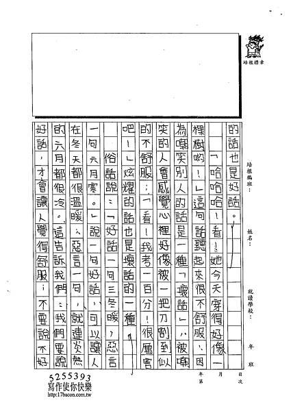 102W5301陳雲如 (2)