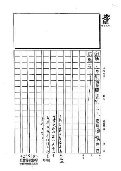 102W5301陳雲如 (3)