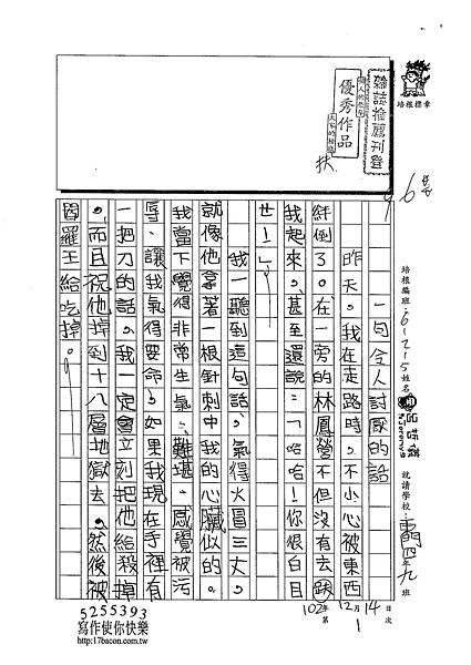 102W5301呂哲儀 (1)