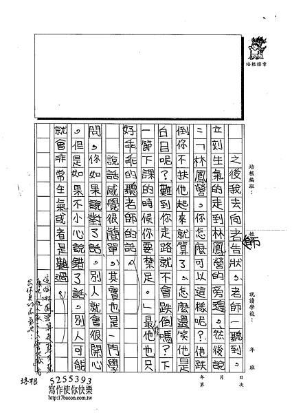 102W5301呂哲儀 (2)