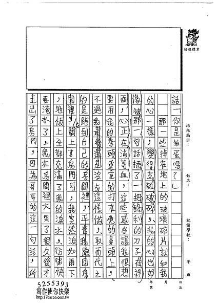 102W5301胡育豪 (2)