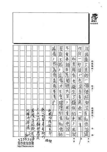 102W5301胡育豪 (3)