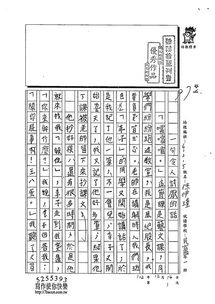 102W5301徐伊瑾 (1)