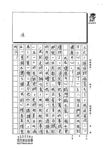 102W5301徐伊瑾 (2)